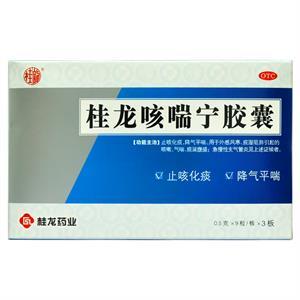 桂龙 桂龙咳喘宁胶囊  0.5g*9粒*3板