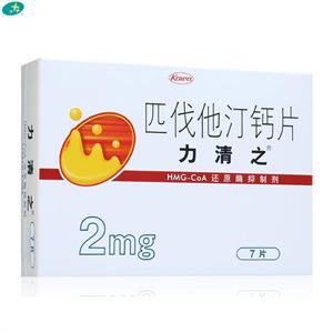 力清之 匹伐他汀钙片  兴和制药  2mgx7片