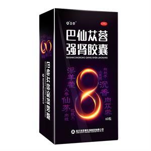 圣泰 巴仙苁蓉强肾胶囊  0.3g*60粒(联系客服有优惠)
