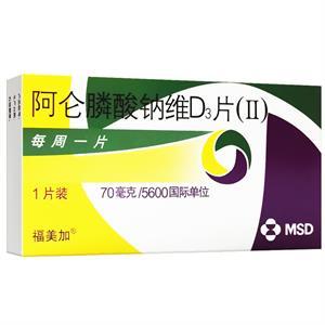 福美加,阿仑膦酸钠维D3片(Ⅱ)  杭州默沙东  70mgx5600IU