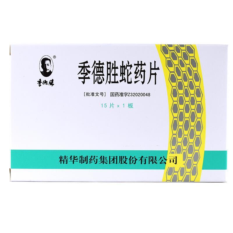 季德胜蛇药片 精华制药 0.4g*15片