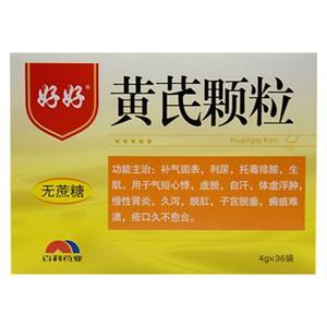 好好 黄芪颗粒  四川百利药业  4gx60袋
