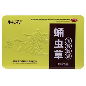 科采 蛹虫草菌粉胶囊  吉林省中晟制药  0.25g*12粒*6板