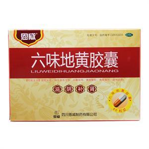 恩威 六味地黄胶囊  四川恩威  0.3gx60粒