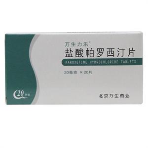 万生力乐,盐酸帕罗西汀片  北京万力生  20mgx20片