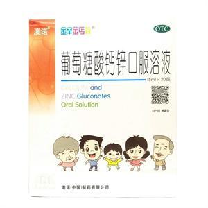 锌钙特,葡萄糖酸钙锌口服溶液  澳诺(中国)  15ml*20支