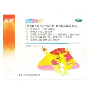 锌钙特,葡萄糖酸钙锌口服溶液  澳诺(中国)  5ml*36支