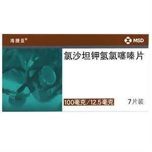 海捷亚,氯沙坦钾氢氯噻嗪片  杭州默沙东  100mg:12.5mgx7片