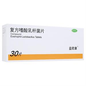 益君康,复方嗜酸乳杆菌片  通化金马  0.5g*30粒