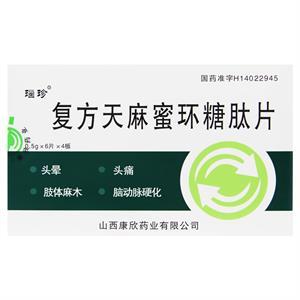 瑙珍,复方天麻蜜环糖肽片  山西康欣  0.5gx24片