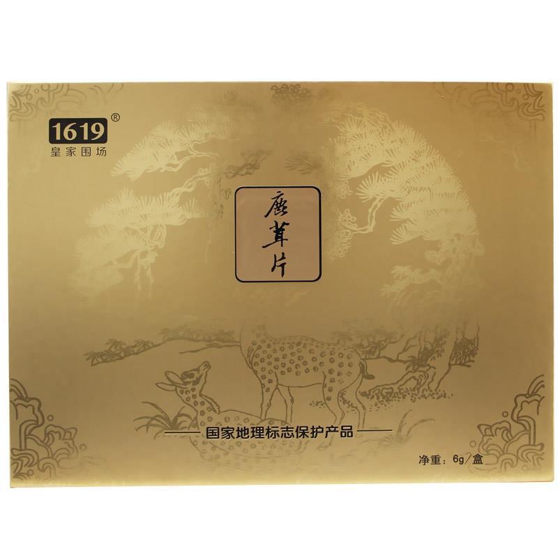 皇家围场,鹿茸片(蜡片)  辽宁西丰铁岭春天药业  6g